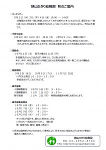 hikari-akigoannai-0721